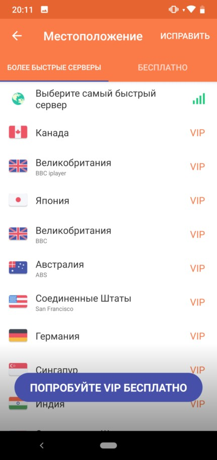 Страны в Turbo VPN