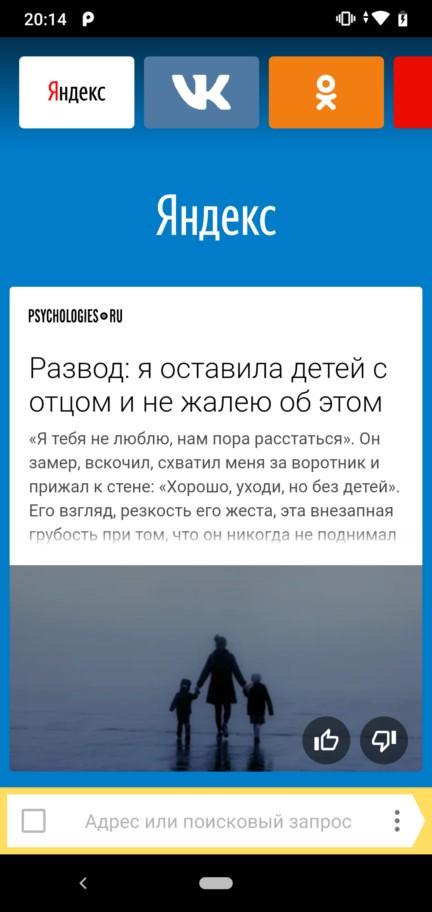Яндекс Браузер Лайт