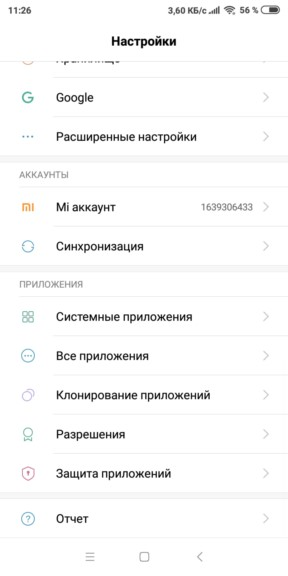 Hide SMS Xiaomi