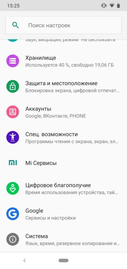 Настройки добавления пользователя