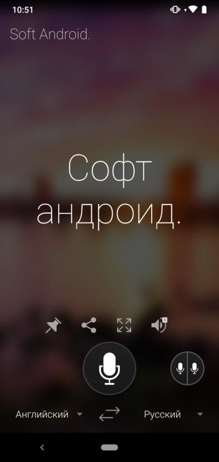 Переводчик на Андроид