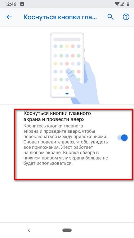 Андроид 9