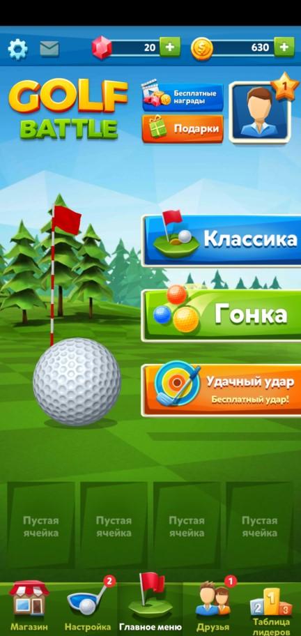 Меню Golf Battle