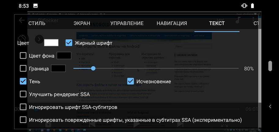 SSA я не знаю, что это MX Player