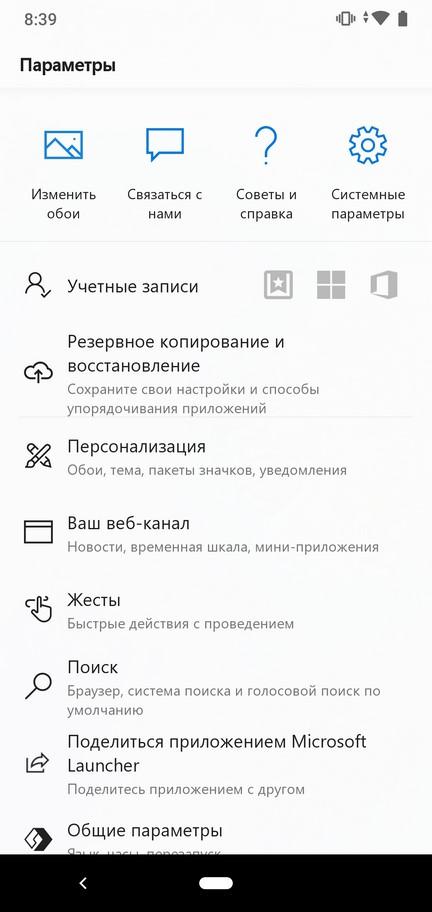 Настройки Microsoft Launcher