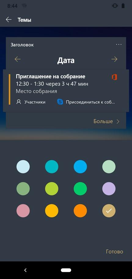 Темы Microsoft Launcher