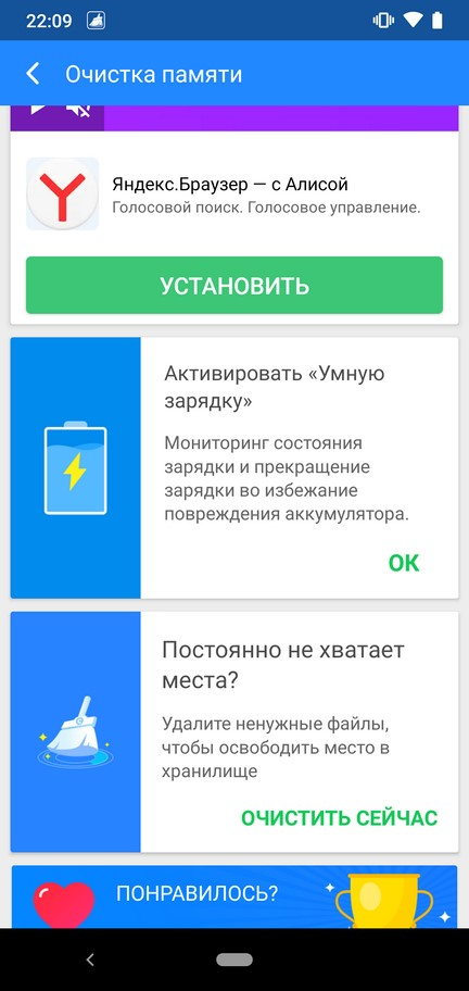 Реклама в Phone Cleaner