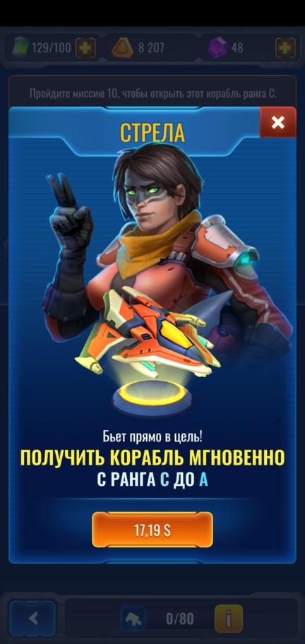 Игра Space Justice