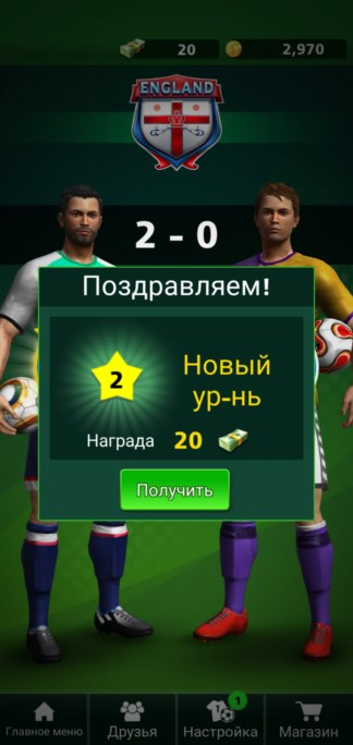 Я победитель в football strike