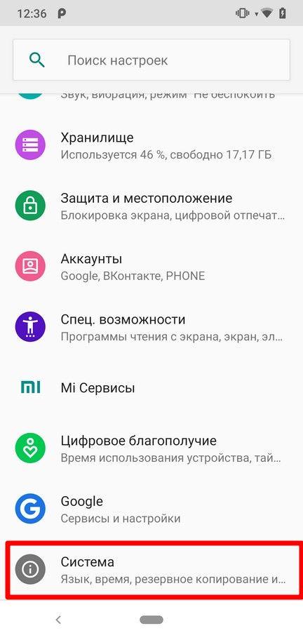 подготовить телефон к продаже