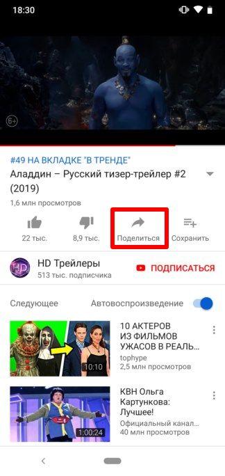 скачать видео с youtube на Андроид