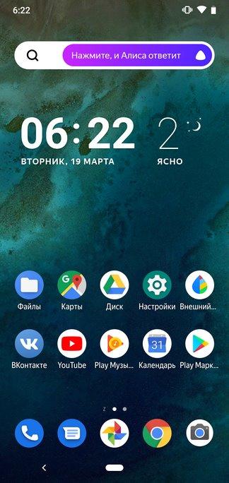 Скачать Яндекс Лаунчер