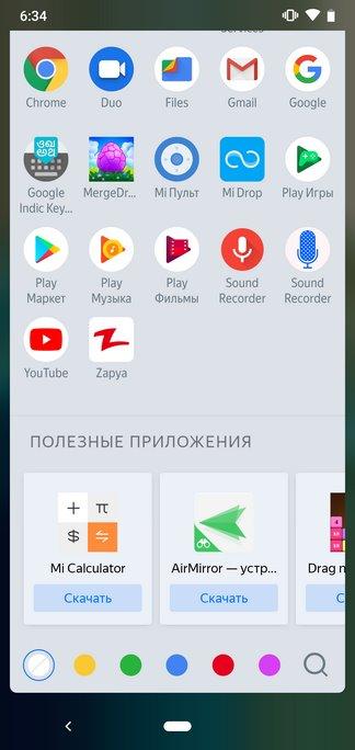 Яндекс Лаунчер Скачать