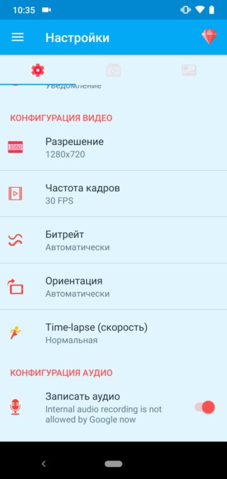 Скачать AZ Screen Recorder