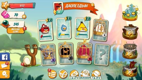 Прогресс Angry Birds 2