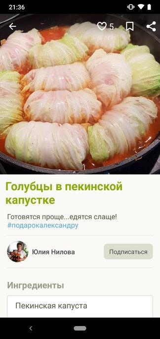 Скачать Cookpad