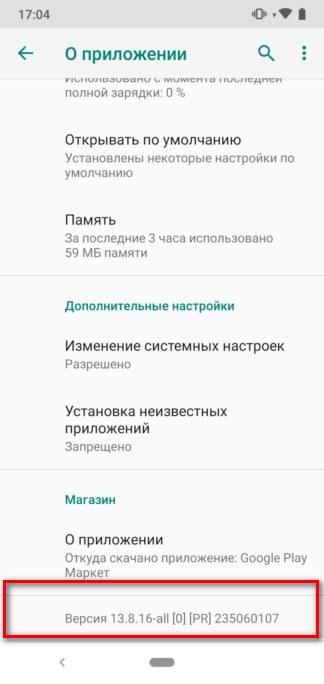 И Скачать Google Play Store