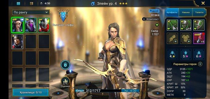 Герой в RAID: Shadow Legends