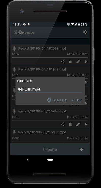 Скачать диктофон для Андроид