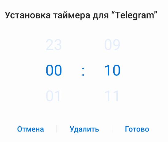 """Установка таймера для """"Telegram""""  10  Отмена  Удалить  Готово"""