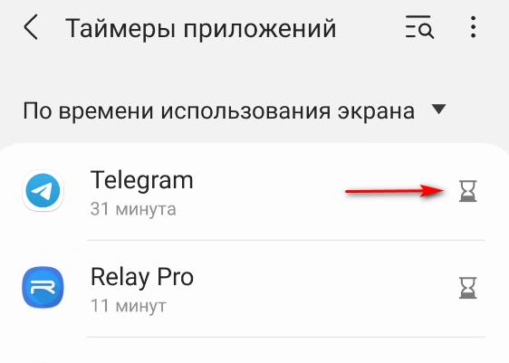 < Таймеры приложений  По времени использования экрана  Telegram  О  31 минута  Relay Pro  11 минут