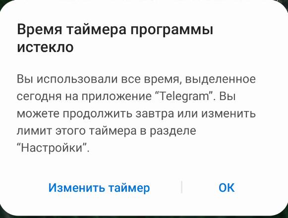 """Время таймера программы  истекло  Вы использовали все время, выделенное  сегодня на приложение """"Telegram"""". Вы  можете продолжить завтра или изменить  лимит этого таймера в разделе  """"Настройки"""".  Изменить таймер  ок"""