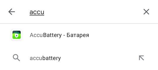 асси  AccuBattery - Батарея  accubattery  х