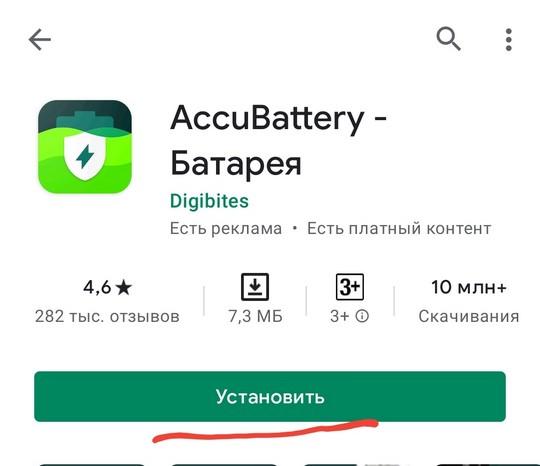 AccuBattery -  Батарея  Digibites  Есть реклама • Есть платный контент  4,6 *  282 тыс. отзывов  10 МЛН+  Скачивания  7,3 МБ  Установить