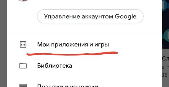 Управление аккаунтом Google  Мои приложения и игры  Библиотека