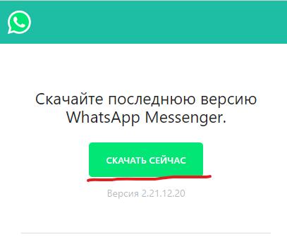 Скачайте последнюю версию  WhatsApp Messenger.  СКАЧАТЬ СЕИЧАС  2.21.12.20