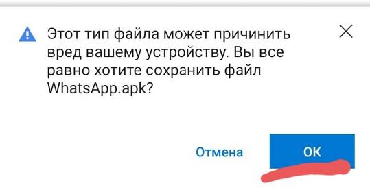 А Этот тип файла может причинить  вред вашему устройству. Вы все  равно хотите сохранить файл  WhatsApp.apk?  Отмена  х  ок