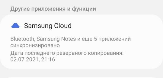 Другие приложения и функции  Samsung Cloud  Bluetooth, Samsung Notes и еще 5 приложений  синхронизировано  Дата последнего резервного копирования:  02.07.2021, 21 6