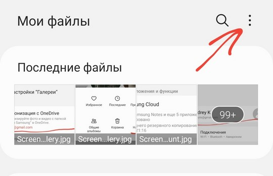 "Мои файлы  Последние файлы  .строЙки Талереи•  Опе1)г'че  тоженая и функции  о  г""јпд Cloud  8  ж ' нм о ромни.  Screen __lery_lpg"
