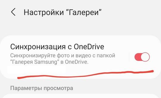 """< Настройки """"Галереи""""  Синхронизация с 0neDrive  Синхронизируйте фото и видео с папкой  """"Галерея Samsung"""" в 0neDrive.  Параметры просмотра"""