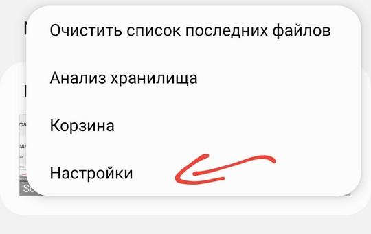 Очистить список последних файлов  Анализ хранилища  Корзина  Настройки