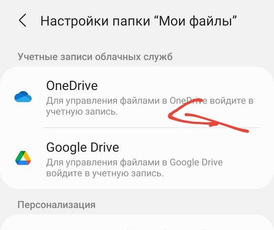"""< Настройки папки """"Мои файлы""""  Учетные записи облачных служб  0neDrive  Для управления файлами в Оп  учетную запись.  Google Drive  войдите в  для управления файлами в GoogIe Drive  войдите в учетную запись.  Персонализация"""
