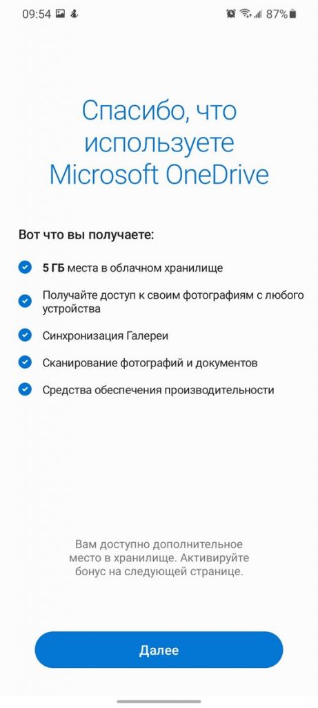 09:54 а  Спасибо, что  используете  Microsoft 0neDrive  Вот что вы получаете:  5 ГБ места в облачном хранилище  Получайте доступ к своим фотографиям с любого  устройства  Синхронизация Галереи  Сканирование фотографий и документов  Средства обеспечения производительности  Вам доступно дополнительное  место в хранилище. Активируйте  бонус на следующей странице.  Далее