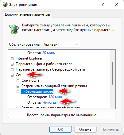 Как настроить гибернацию и спящий режим в Windows 11