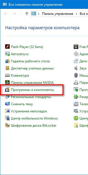 Как удалять программы в Windows