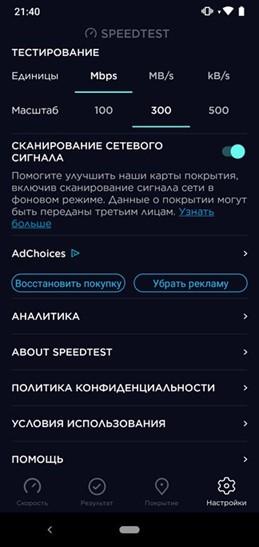 Скачать speedtest на Андроид