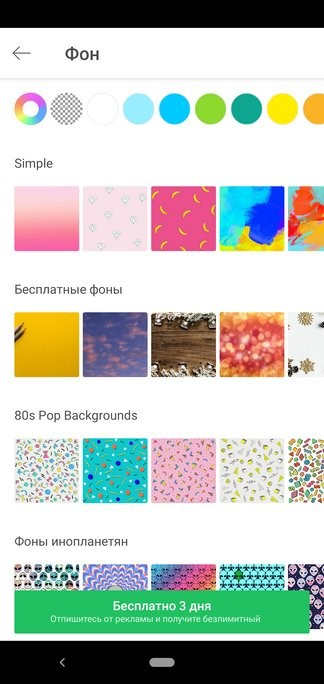 Скачать PicsArt Photo Studio