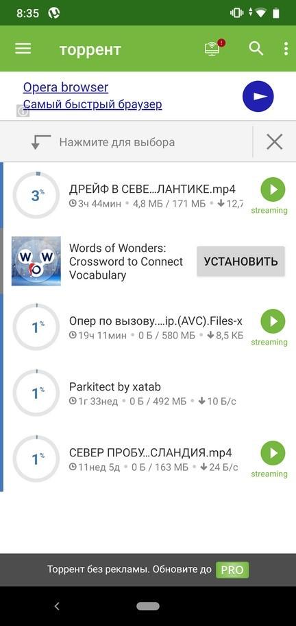 окно программы uTorrent