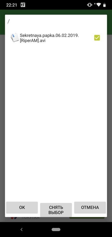 Добавление файла tTorrent