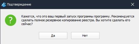 как почистить реестр Windows