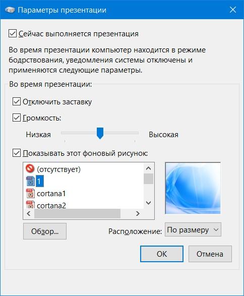 отключить все оповещения в Windows 10