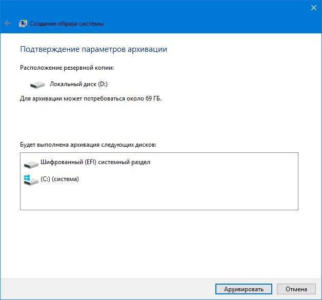 Как создать резервную копию Windows 10